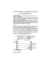 研路:北京大学考研辅导班..