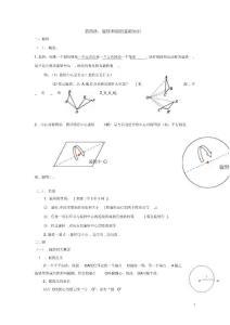九年级数学上册圆的知识点..