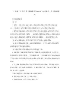 (最新)江蘇自考 薪酬管理