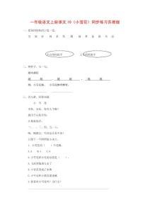 一年级语文上册课文10《小雪花》同步练习苏教版