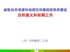 省级信息建设目的意义和前期工作