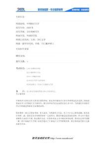 2020年中国海洋大学日语口译专业考研招生专业目录