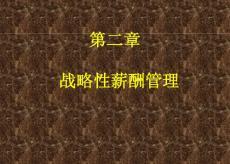 劉昕薪酬管理第二章 戰略性薪酬管理