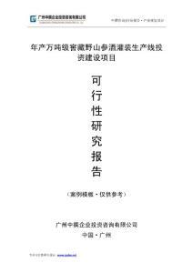 中撰咨询-年产万吨级窖藏野山参酒灌装生产线可行性研究报告