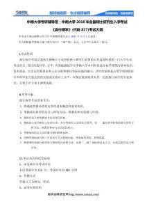 中南大学2018年全国硕士研究生入学考试《流行病学》(代码827)考试大纲
