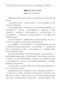 2006新会计准则完整DOC版(含准则原文、解释和指南)