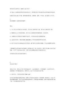 郑州43区房价发布(2019年..