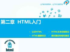 第章html入门