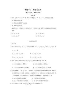 2010-2019 推理与证明第三..