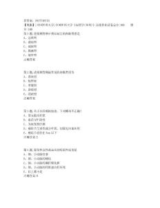 2020春中国医科大学《病理学(本科)》在线作业(答案)