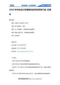 2020华中农业大学植物科技学院导师介绍:王国平