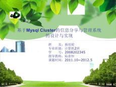 基于mysql-cluster的信息分享与管理系统的设计与实现