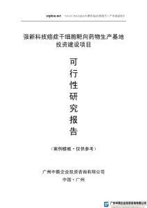 广州中撰咨询-强新科技癌症干细胞靶向药物生产基地项目可行性报告