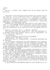 中华百年百篇经典散文 下.doc