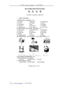 通化中考英语试题集