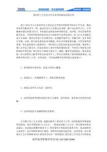 2021年重庆理工大学会计学专业考研成功前辈复习经验谈