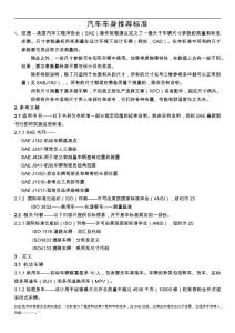 SAE J1100-2002 汽车尺寸标准【中文版】