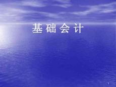 金海峽-會計基礎-講義-培訓-考前復習 ppt課件