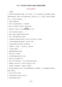 2017中考化学专项练习有机..