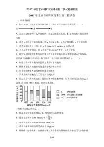 2017年北京市朝阳区高考生..