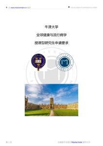 牛津大學全球健康與流行病學授課型研究生申請要求