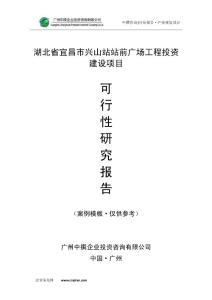 湖北省宜昌市兴山站站前广场工程可研报告