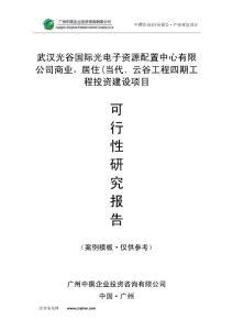 武汉光谷国际光电子资源配置中心有限公司商业,居住(当代.云谷工程四期工程可研报告