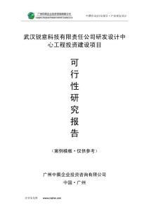 武汉锐意科技有限责任公司研发设计中心工程可研报告