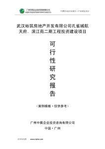 武汉裕筑房地产开发有限公司孔雀城航天府.滨江苑二期工程可研报告