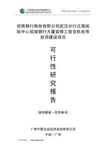 招商银行股份有限公司武汉分行泛海国际中心招商银行大厦装修工程含机电等可研报告
