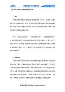 2021郑州大学计算机系统结构考研专业介绍