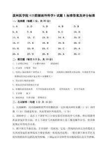 口腔外科学试题1标准答案及评分标准