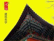 中国古建筑华表石阙牌坊形制变迁和其礼制含义