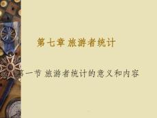 旅游统计学 第七章ppt课件