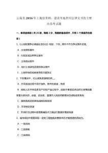 云南省 土地估价师 建设用地 供应法律文书 内容考试题