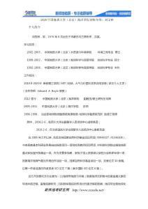 2020中国地质大学(北京)海洋学院导师介绍:刘宝林
