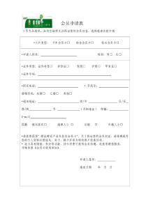 会员卡申请表