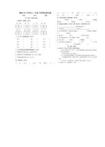 小学语文二年级测试题资源库