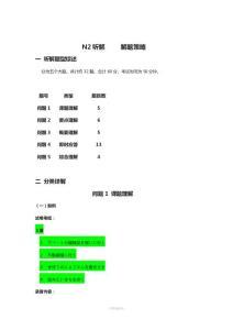 新日本语能力考试n2-听解-解题策略