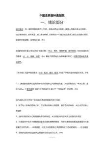中国古典园林史-重点笔记