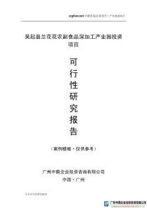 中撰咨询-吴起县兰花花农副食品深加工产业园项目可研报告