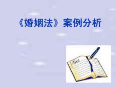 婚姻法案例分析【精品】