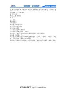 2020年内蒙古艺术学院艺术设计概论(726)A卷