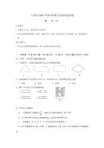 甘肃省兰州市中考真题——数学(A)
