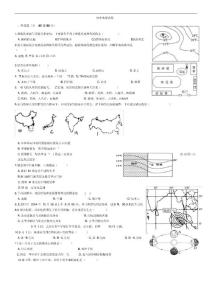 七年级下册地理试卷(全中考真题)