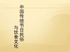中国传统节日民俗与饮食文化22008