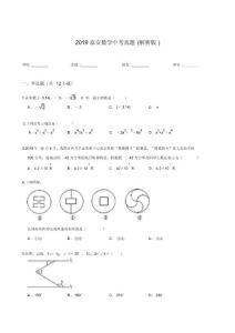 2019泰安数学中考真题(解析版)