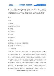 广东工业大学考研辅导班:2020广东工业大学环境科学与工程学院导师介绍李萍教授