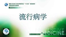 流行病学第八版詹思延第十七章 药物流行病学ppt精选课件