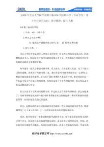 2020年北京大学医学部第三临床医学院眼科学(专业学位)博士专业研究方向、指导教师、招生人数
